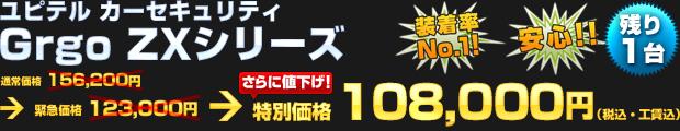 【限定3台】ユピテル ゴルゴ ZXシリーズ(通常価格 156,200円 → 緊急価格 123,000円 → さらに値下げ!) 特別価格 108,000円(税込・工賃込)