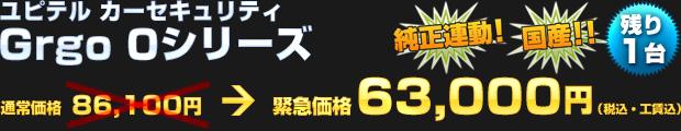 【限定3台】ユピテル ゴルゴ0シリーズ(通常価格 86,100円)緊急価格 63,000円(税込・工賃込)
