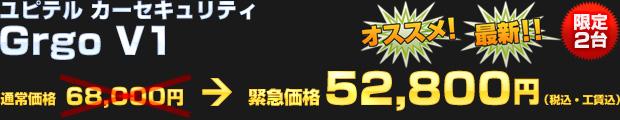 【限定2台】ユピテル カーセキュリティ Grgo V1(通常価格 68,000円) 緊急価格 52,800円(税込・工賃込)