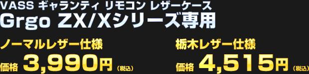ゴルゴZX/Xシリーズ専用:VASSギャランティ リモコンレザーケース(全14種類) ノーマルレザー仕様:価格 3,990円(税込)/栃木レザー仕様:4,515円(税込)