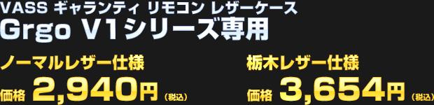 ゴルゴV1シリーズ専用:VASSギャランティ リモコンレザーケース(全14種類) ノーマルレザー仕様:価格 2,940円(税込)/栃木レザー仕様:3,654円(税込)
