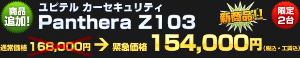 【限定2台】ユピテル パンテーラ Z103(通常価格 168,000円) 緊急価格 154,000円(税込・工賃込)