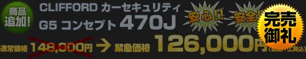 【限定2台】CLIFFORD カーセキュリティ  G5 コンセプト 470J(通常価格 148,000円) 緊急価格 126,000円(税込・工賃込)