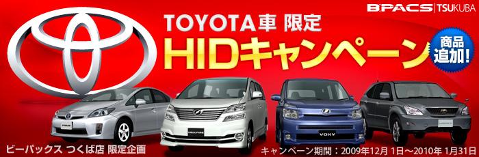 TOYOTA車限定 HIDキャンペーンを開催します!