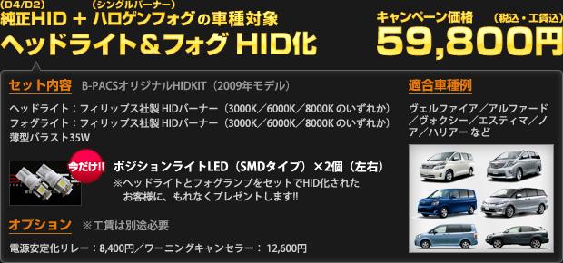 純正HIDヘッドライト(D4/D2)+ハロゲンフォグランプ(シングルバーナー)の車種対象 ヘッドライト&フォグまとめてHID化プラン:キャンペーン価格 59,800円(工賃込・税込)