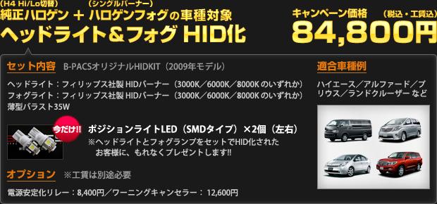 純正ハロゲンヘッドライト(H4 Hi/Lo切替)+ハロゲンフォグランプ(シングルバーナー)の車種対象 ヘッドライト&フォグまとめてHID化プラン:キャンペーン価格 84,800円(工賃込・税込)
