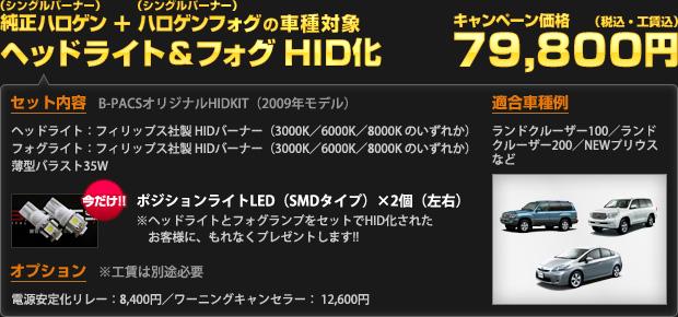 純正ハロゲンヘッドライト(シングルバーナー)+ハロゲンフォグランプ(シングルバーナー)の車種対象 ヘッドライト&フォグまとめてHID化プラン:キャンペーン価格 79,800円(工賃込・税込)