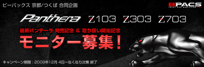 ユピテル カーセキュリティ「Panthera(パンテーラ)」モニター募集!!