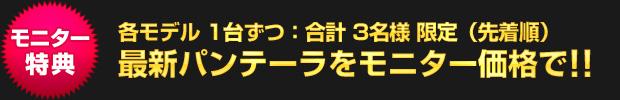 【モニター特典】各モデル1台ずつ:合計 3名様限定(先着順)/最新パンテーラをモニター価格で!!