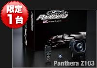 パンテーラ Z103(ベーシックタイプ)を、通常 176,400円のところ、モニター価格 138,000円(税込・工賃込)でご提供!