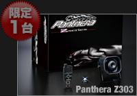 パンテーラ Z303(パフォーマンスタイプ)を、通常 228,900円のところ、モニター価格 183,000円(税込・工賃込)でご提供!