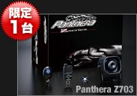 パンテーラ Z703(ハイエンドモデル)を、通常 312,900円のところ、モニター価格 248,000円(税込・工賃込)でご提供!