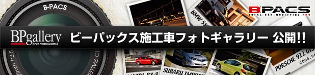 ビーパックス・施工車両フォトギャラリー『BPgallery』公開!