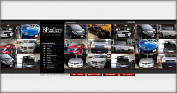 スクリーンショット:『BPgallery』インデックスページ