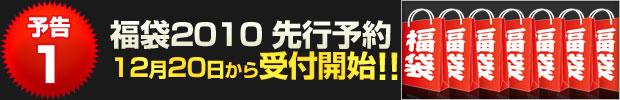 【予告1】福袋2010 先行予約 12月20日から受け付け開始!!