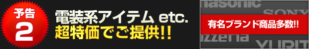 【予告2】電装系アイテムetc. 超特価でご提供!!