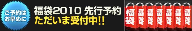 【ご予約はお早めに】福袋2010 先行予約 ただいま受け付け中!!