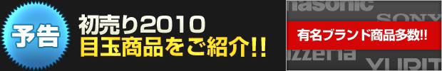 【予告】初売り2010 目玉商品をご紹介!!