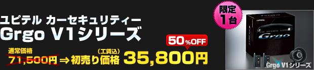 ユピテル カーセキュリティー Grgo V1シリーズ(通常価格:71,500円)を 初売り価格 35,800円(工賃込)でご提供!