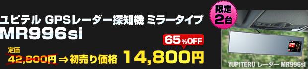 ユピテル GPSレーダー探知機 ミラータイプ MR996si(定価:42,800円)を 初売り価格 14,800円でご提供!