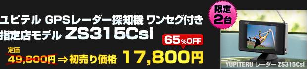 ユピテル 指定店専売モデル ワンセグ搭載 GPSレーダー探知機 ZS315Csi(定価:49,800円)を 初売り価格 17,800円でご提供!