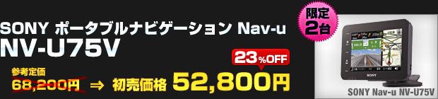 SONY ポータブルナビゲーション Nav-u NV-U75V(参考定価:68,200円)を 初売り価格 52,800円でご提供!
