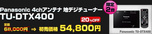 Panasonic 4chアンテナ 地デジチューナー TU-DTX400(定価:68,000円)を 初売り価格 54,800円でご提供!