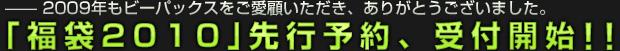 2009年もビーパックスをご愛顧いただき、ありがとうございました。「福袋2010」先行予約、受け付け開始!!