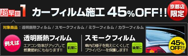 【超早割1】カーフィルム施工 45%OFF!! [京都店限定]