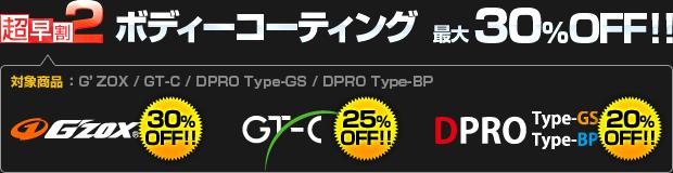 【超早割2】ガラスコーティング 最大 30%OFF!!
