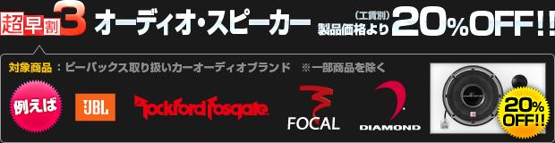 【超早割3】カーオーディオ・スピーカー 製品価格より 20%OFF!!