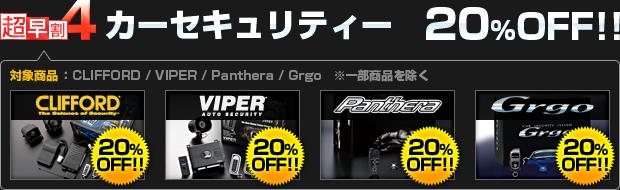 【超早割4】カーセキュリティー 20%OFF!!