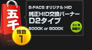 【五千円福袋】B-PACSオリジナルHID 純正HID交換バーナー D2タイプ(6000Kまたは8000K)3ヶ月保証付き!【残り1セット】