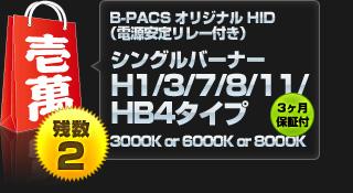 【壱萬円福袋】B-PACSオリジナルHID シングルバーナー H1/H3/H7/H8/H11/HB4タイプ(3000K, 6000K, 8000K のいずれか)(電源安定リレー付き)3ヶ月保証付き!【残り2セット】