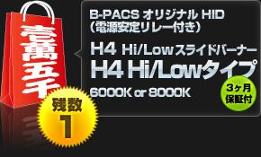 【壱萬五千円福袋】B-PACSオリジナルHID H4 Hi/Low スライドバーナー 4H Hi/Low タイプ(6000Kまたは 8000K)(電源安定リレー付き)3ヶ月保証付き!【残り1セット】