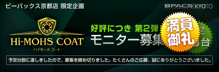 SOFT99 「ハイモース コート」モニター募集 第2弾!!