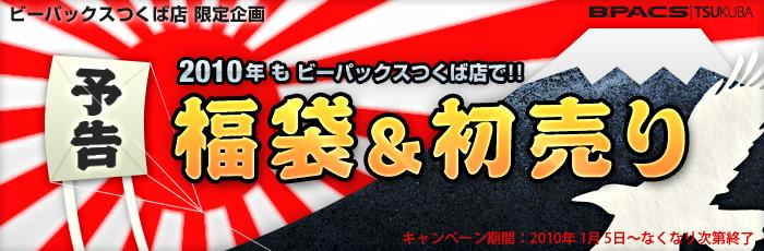 【予告】B-PACSつくば店の2010年福袋&初売りキャンペーン!