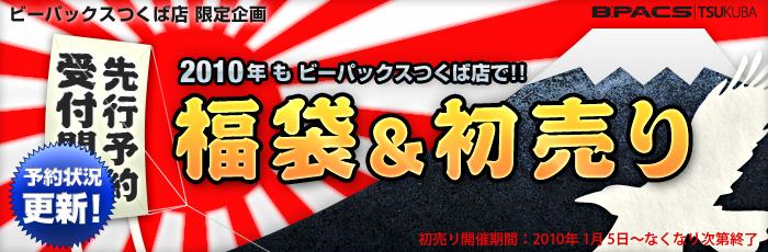 【福袋 先行予約 受付開始】2010年 福袋&初売りキャンペーン!