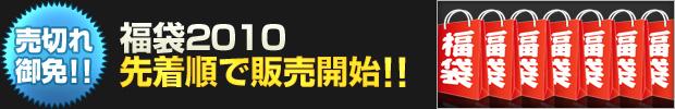 【売切れ御免!!】福袋2010 先着順で販売開始!!