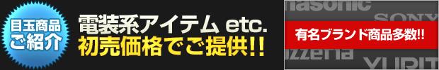 【目玉商品ご紹介】電装系アイテムetc. 初売価格でご提供!!