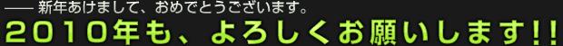 新年あけまして、おめでとうございます。2010年も、よろしくお願いします!!