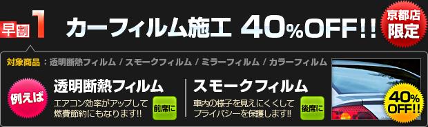 【早割1】カーフィルム施工 40%OFF!! [京都店限定]