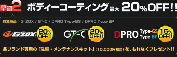 【早割2】ガラスコーティング 最大 20%OFF!!