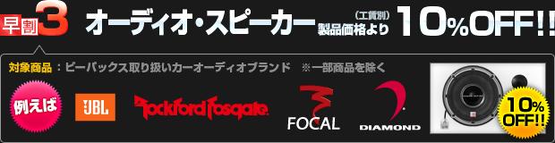 【早割3】カーオーディオ・スピーカー 製品価格より 10%OFF!!