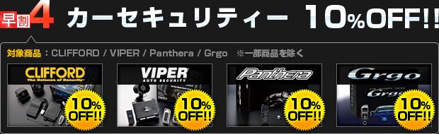 【早割4】カーセキュリティー 10%OFF!!