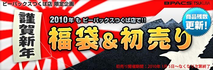 【謹賀新年】つくば店の2010年福袋&初売りキャンペーンを開催します!