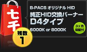 【七千円福袋】B-PACSオリジナルHID 純正HID交換バーナー D4タイプ(6000Kまたは8000K)3ヶ月保証付き!【残数1】