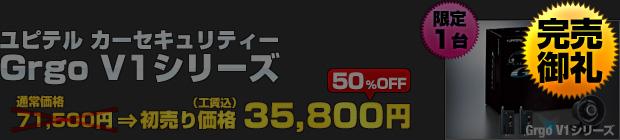 ユピテル カーセキュリティー Grgo V1シリーズ(通常価格:71,500円)を 初売り価格 35,800円(工賃込)でご提供!【完売御礼】
