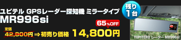 ユピテル GPSレーダー探知機 ミラータイプ MR996si(定価:42,800円)を 初売り価格 14,800円でご提供!【残り1台】