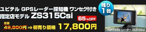 ユピテル 指定店専売モデル ワンセグ搭載 GPSレーダー探知機 ZS315Csi(定価:49,800円)を 初売り価格 17,800円でご提供!【残り1台】